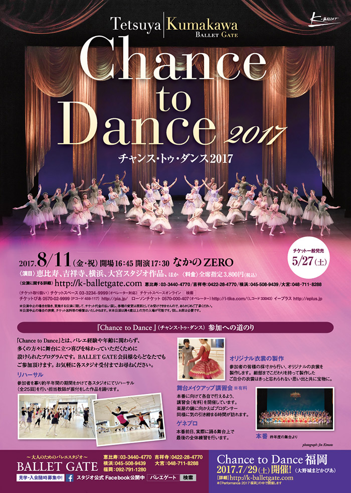 chancetodance_2017
